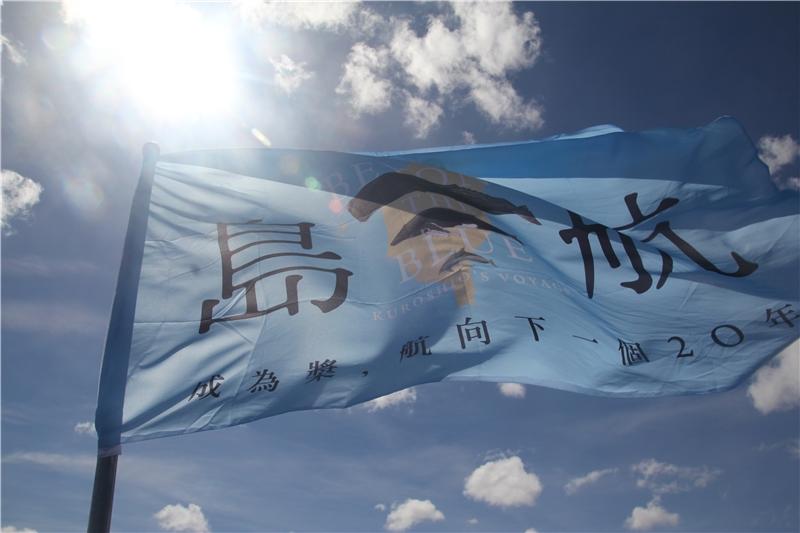 黑潮海洋文教基金會二十周年島航行動,開船繞行臺灣一圈進行海域健康調查。