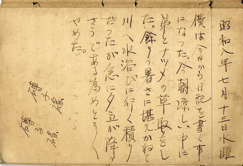 陸季盈於1933年7月13日開始寫日記。資料由國立臺灣歷史博物館提供