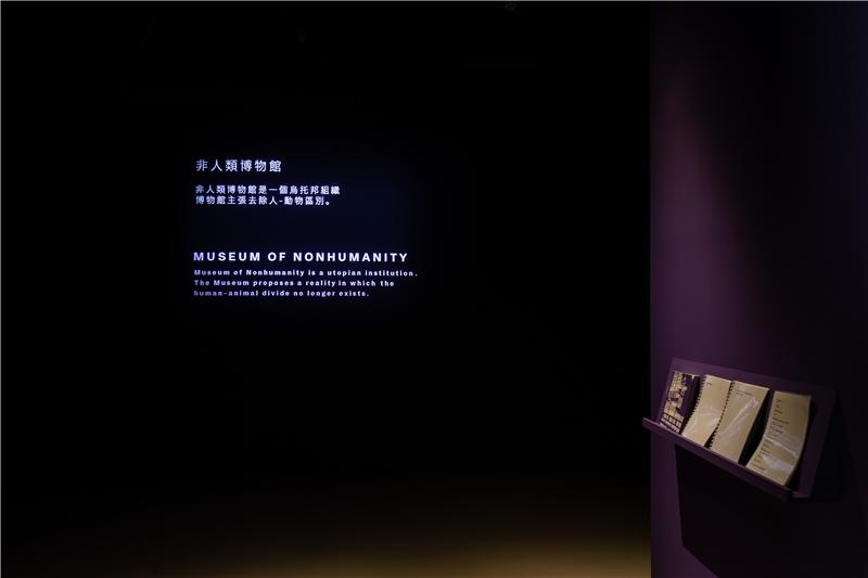 古斯塔夫松 & 哈波亞,《非人類博物館》,2016迄今,影音裝置
